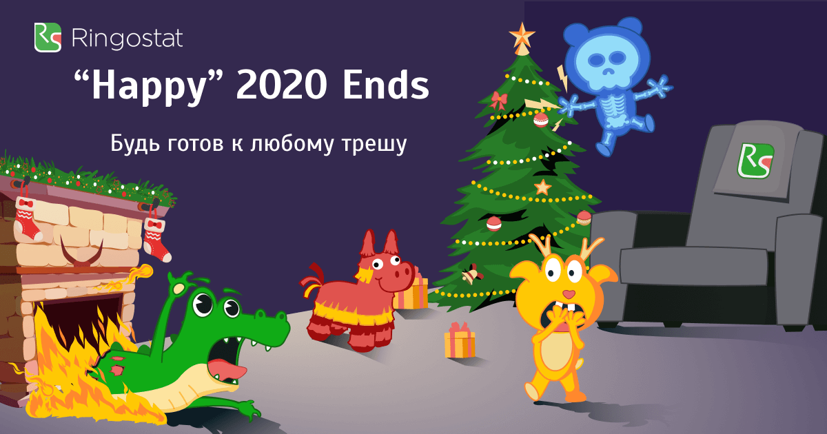 "Акция ""Happy"" 2020 Ends Ringostat"