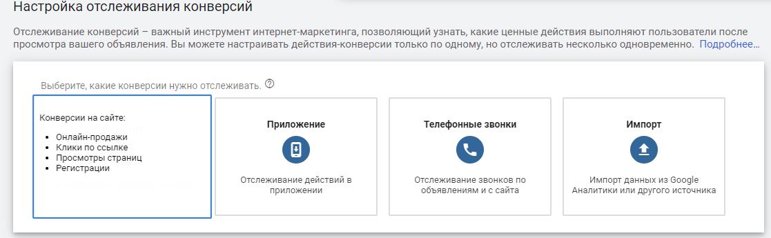 Настройка отслеживания конверсий в Google Ads