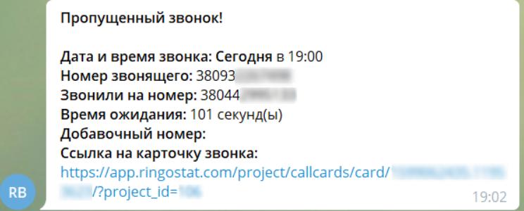 Уведомление о пропущенном звонке в Telegram