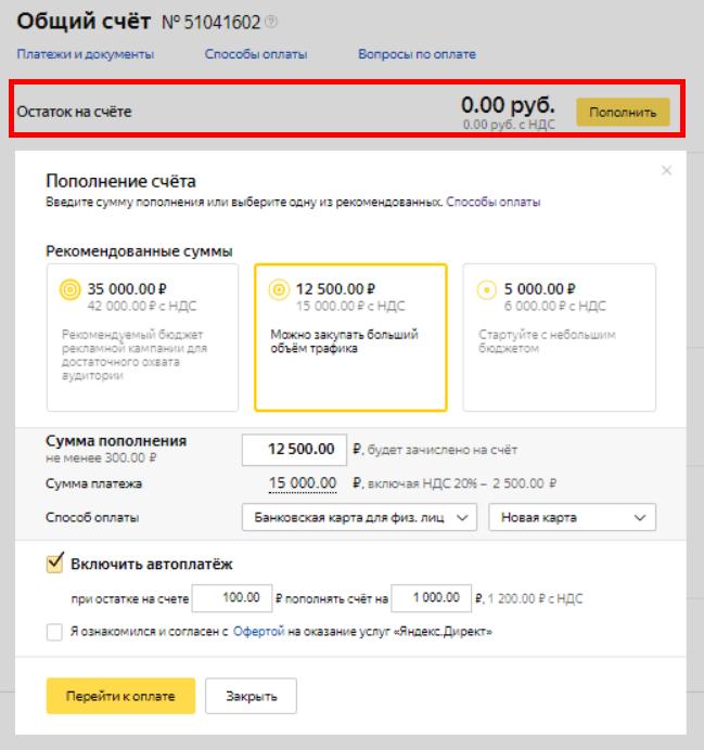 Как проверить остаток на счету в кабинете Яндекс.Директ