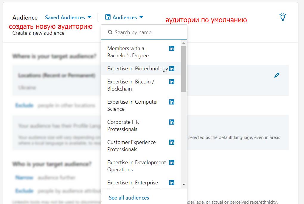 Выбор аудитории в LinkedIn