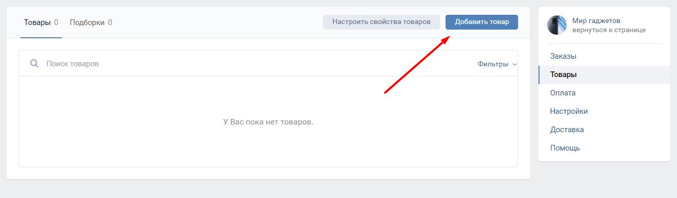 Как подключить Магазин в ВКонтакте