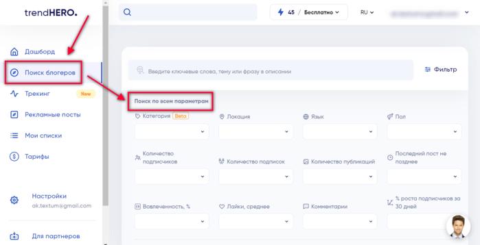 TrendHero поиск микроблогеров