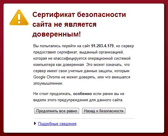 Чем чреват бесплатный SSL-сертификат