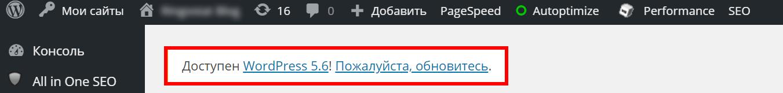 Пример уведомления про обновление в админке WordPress