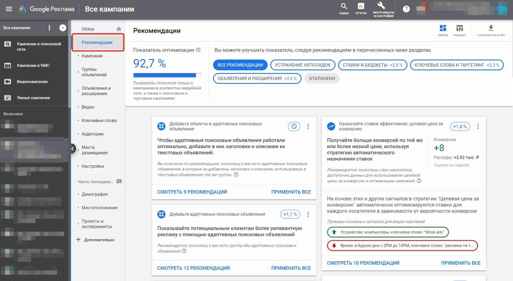 Google Ads рекомендации и показатели оптимизации для кампаний и аккаунта