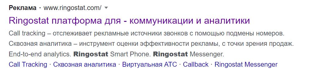 Пример контекстной рекламы Ringostat