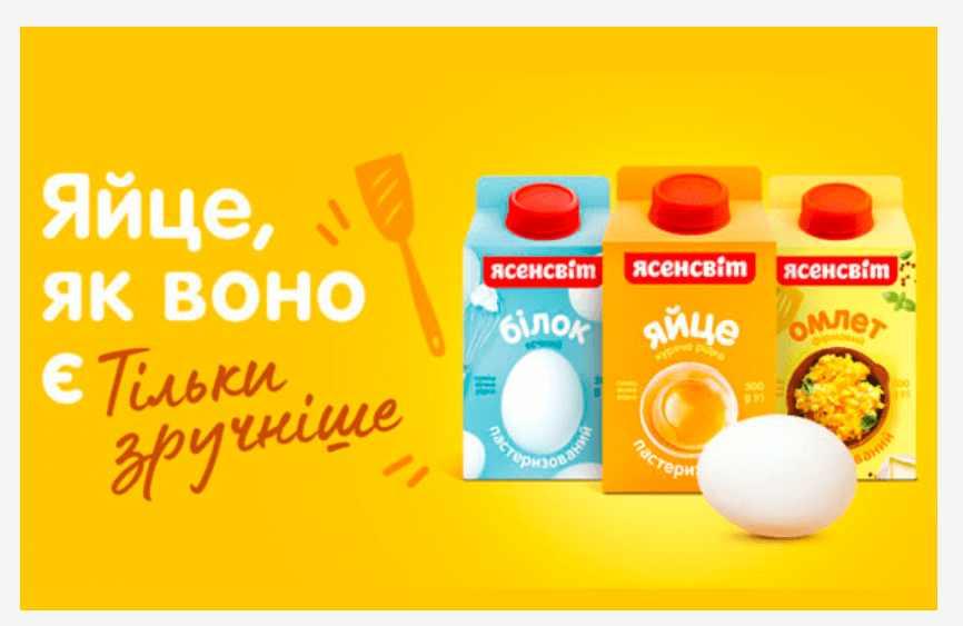 Баннерная кампания Це яйце