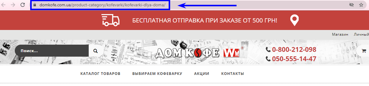 Пример хорошей структуры URL-адреса