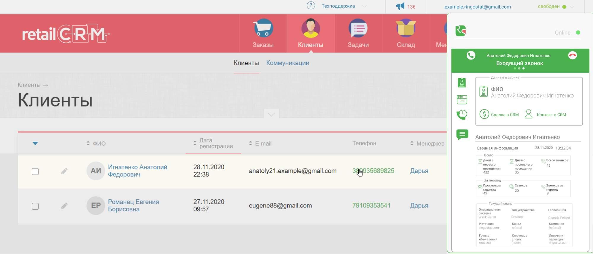 Как отображается Ringostat Smart Phone на фоне интерфейса retailCRM