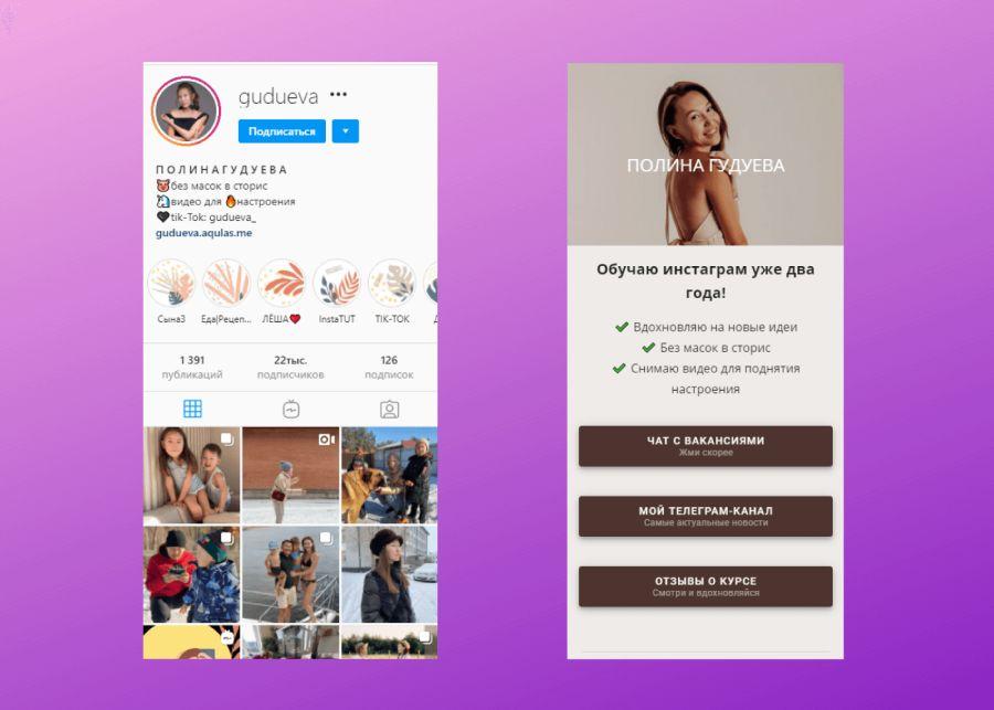 ссылки на страницу в интернет-магазине, ссылка для связи в инстаграм, как прикрепить таплинк в инстаграм