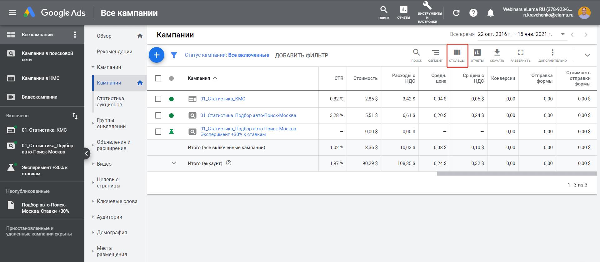 Формирование отчета в Google Ads