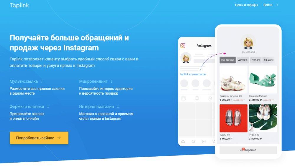 TapLink это сервис для мультиссылок, что такое таплинк в инстаграме, как вставить ссылку таплинк в инстаграм
