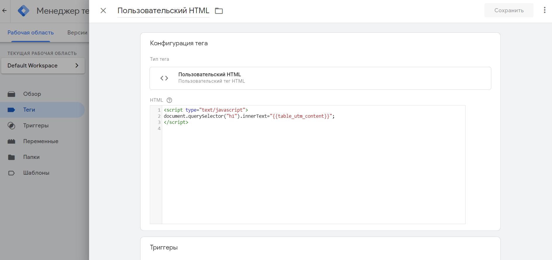 Создайте тег типа «Пользовательский HTML»