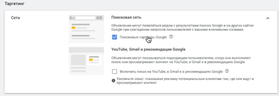 Поисковые партнеры Google