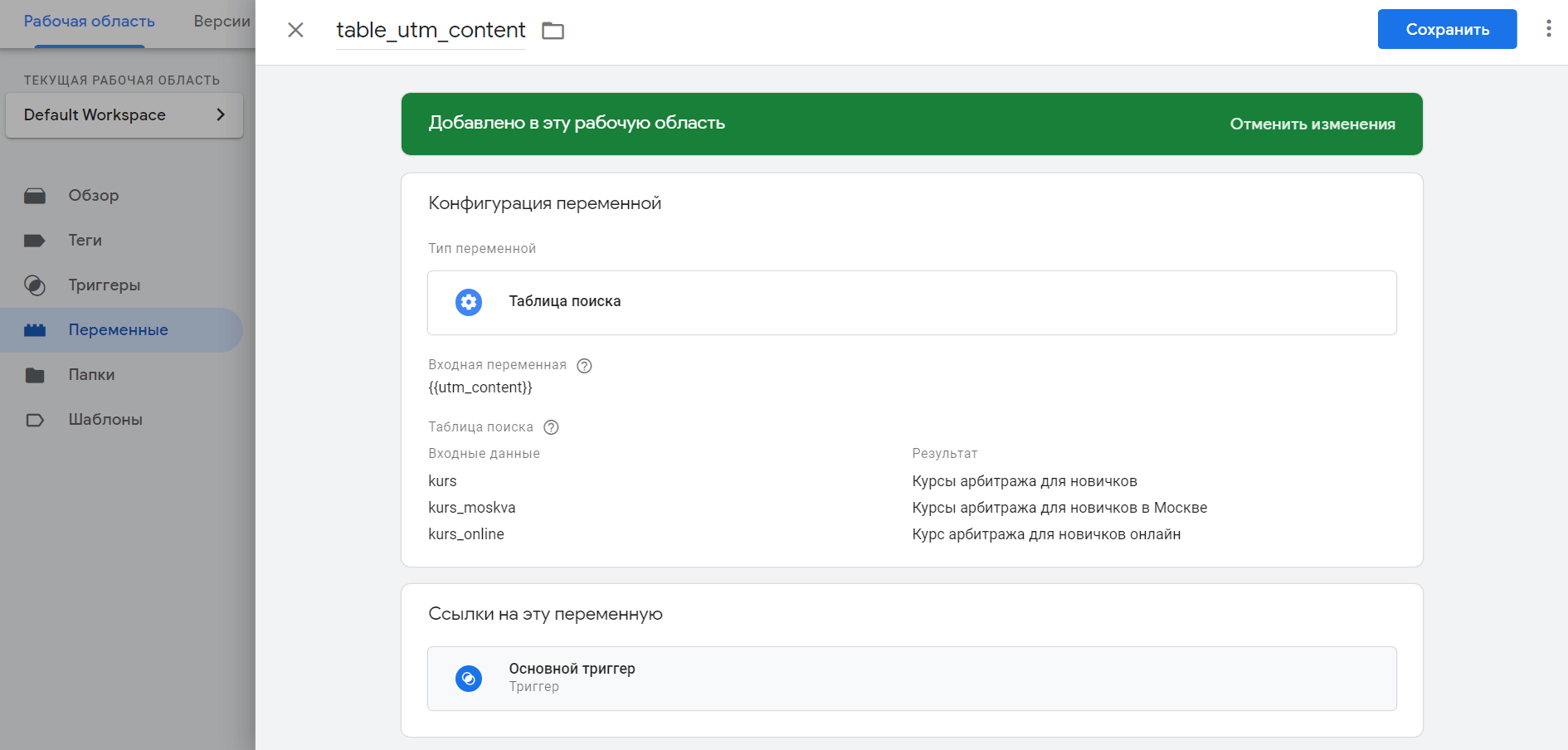 Создайте переменную типа «Таблица поиска»