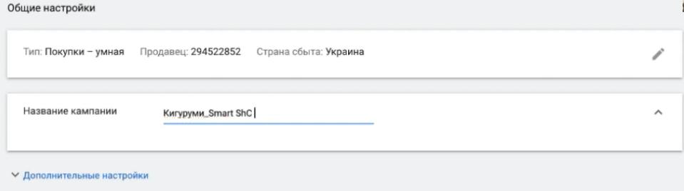 Пример названия кампании