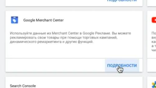Проверьте связку актуального Merchant Centre с одобренными товарными позициями с вашим текущим рекламным аккаунтом Google Ads
