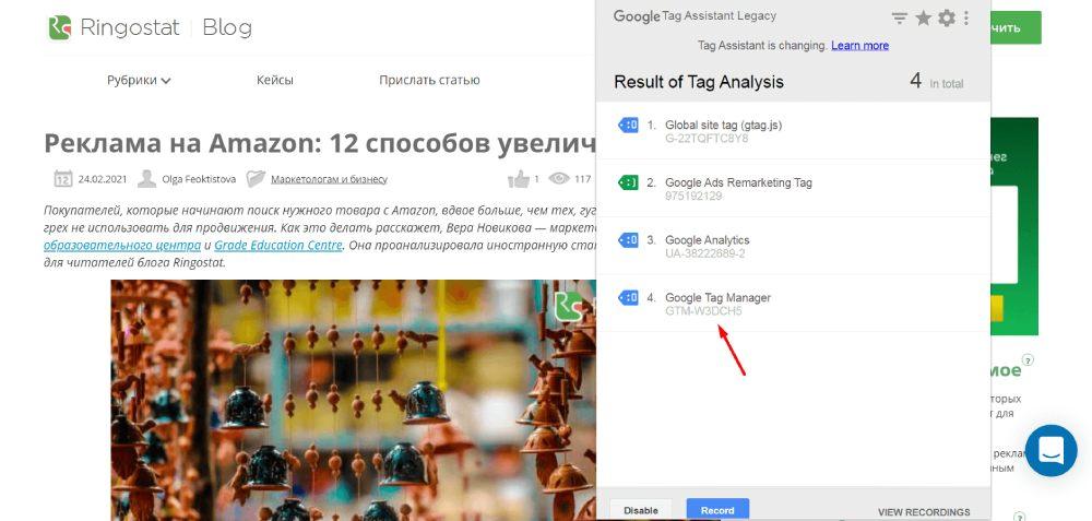 Динамический контент через Google Tag Manager