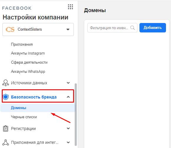 Как подтвердить домен своего сайта