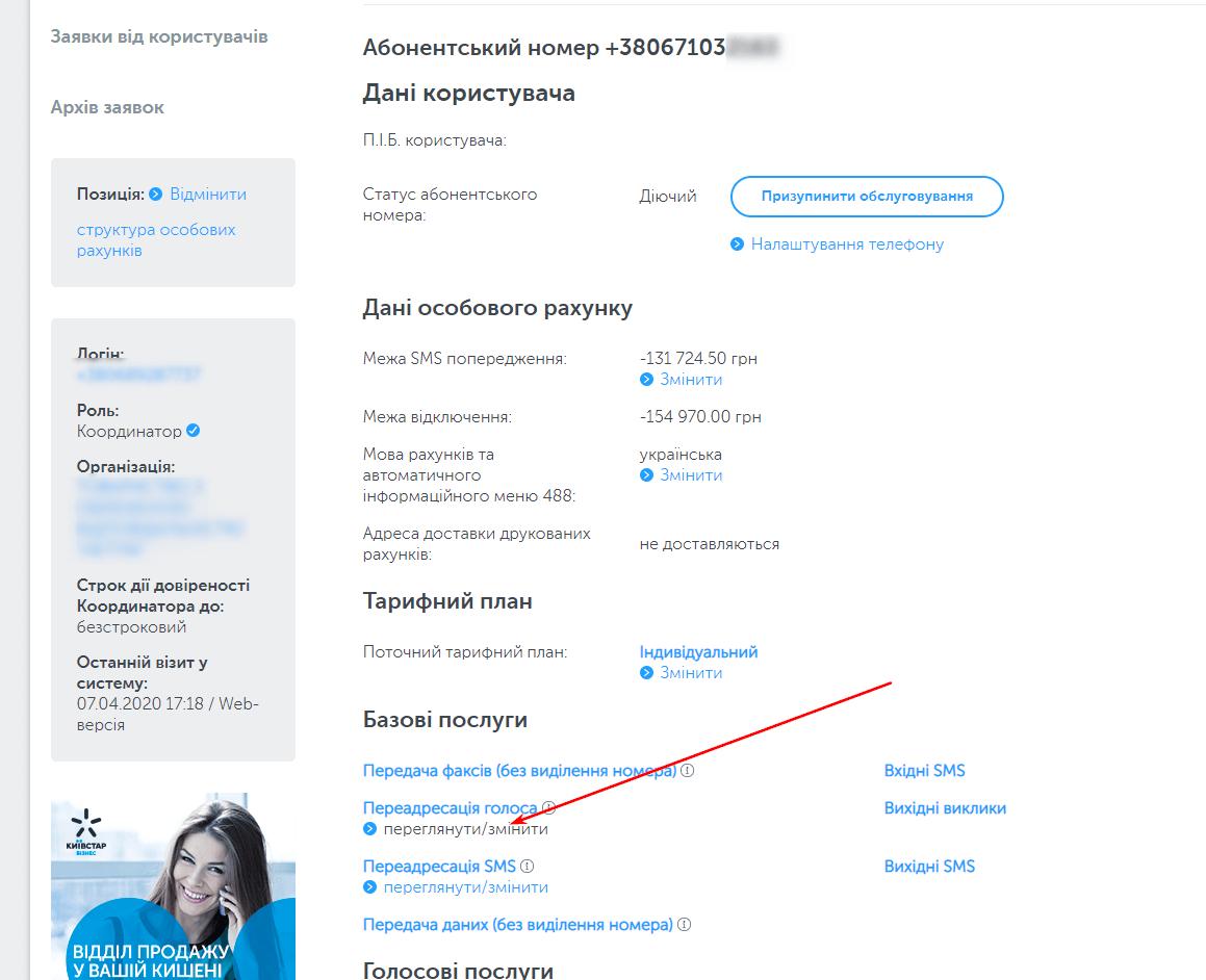 Как перевести мобильные номера «Киевстар» в SIP-формат
