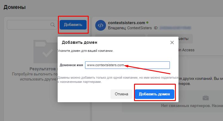 Подтвердить домен. iOs 14