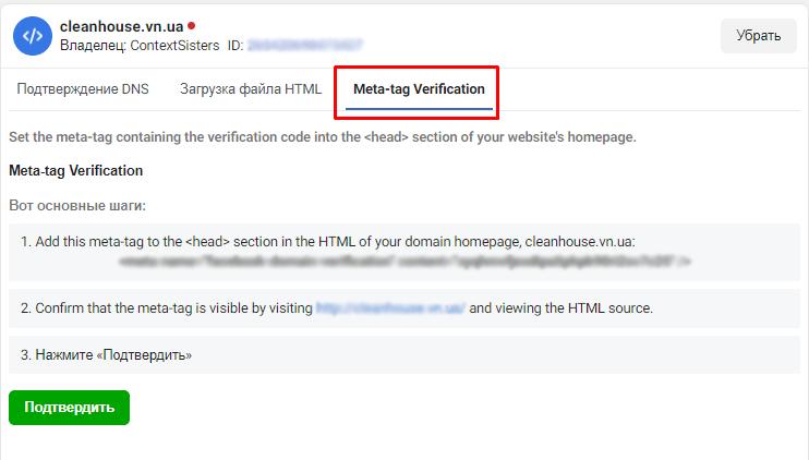 Meta-tag Verification