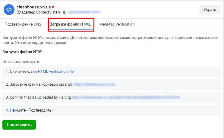 загрузка файла HTML