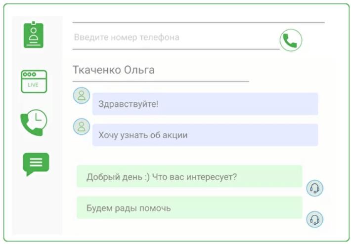 Менеджер может ответить клиенту прямо в Ringostat Messenger
