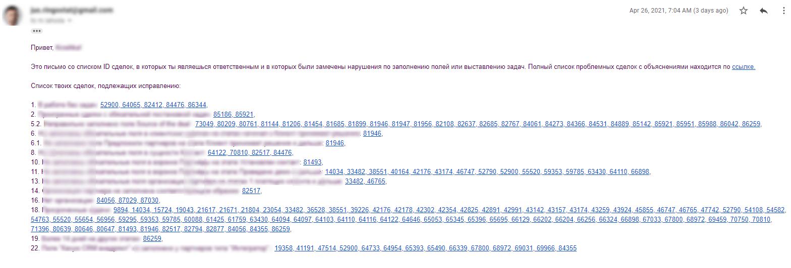 Пример письма об ошибках в CRM