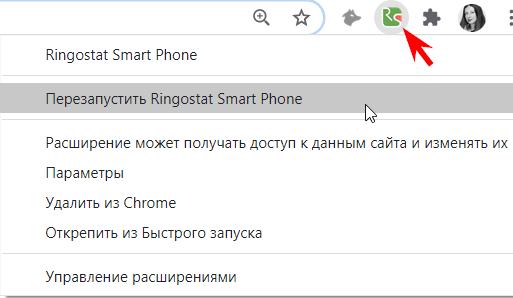 Кнопка быстрого рестарта Ringostat Smart Phone