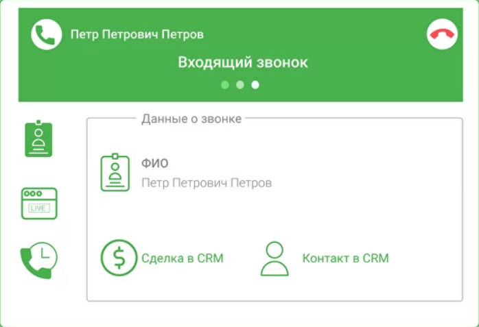 Переход в карточку клиента из Ringostat Smart Phone