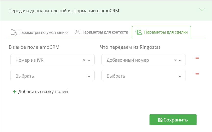 Передача дополнительной информации в CRM из Ringostat