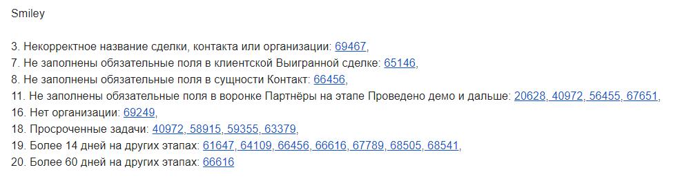 Пример письма с ошибками