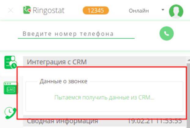 Получение данных из CRM в Ringostat Smart Phone