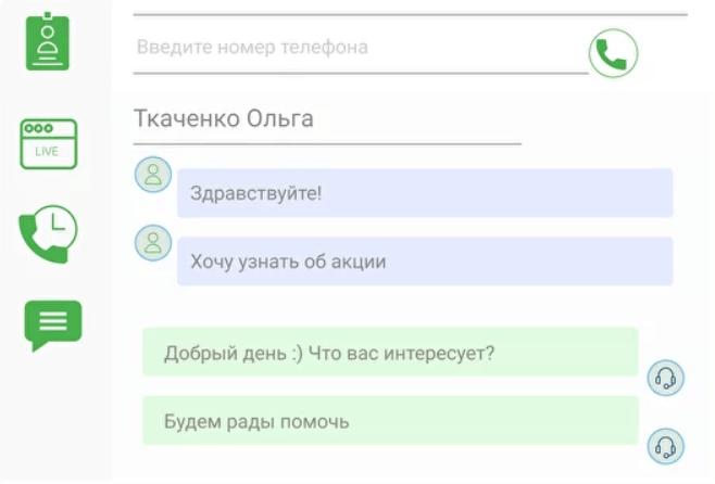Менеджер отвечает на сообщения прямо в Ringostat Messenger