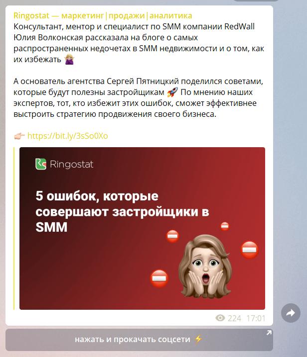 Пример публикации на канале Ringostat в Telegram
