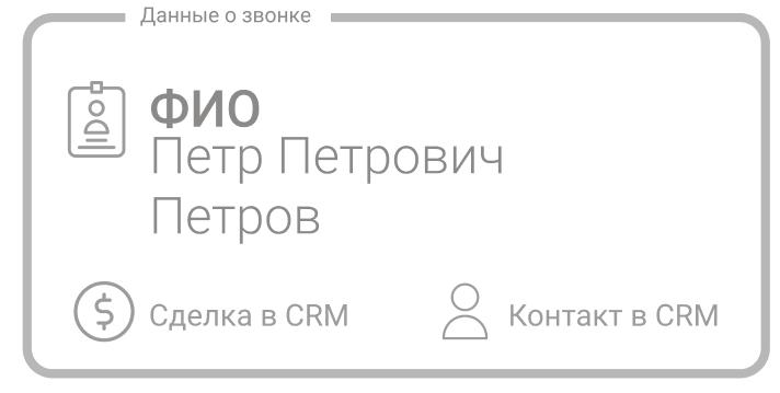 Данные из CRM в Ringostat Smart Phone