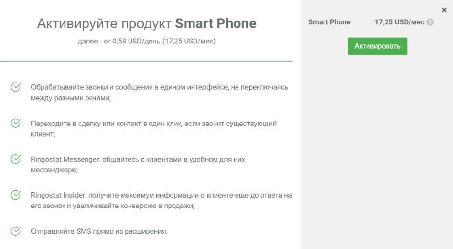 Предупреждение о Ringostat Smart Phone