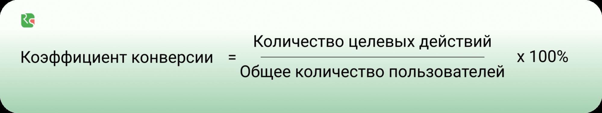 Формула расчета конверсии