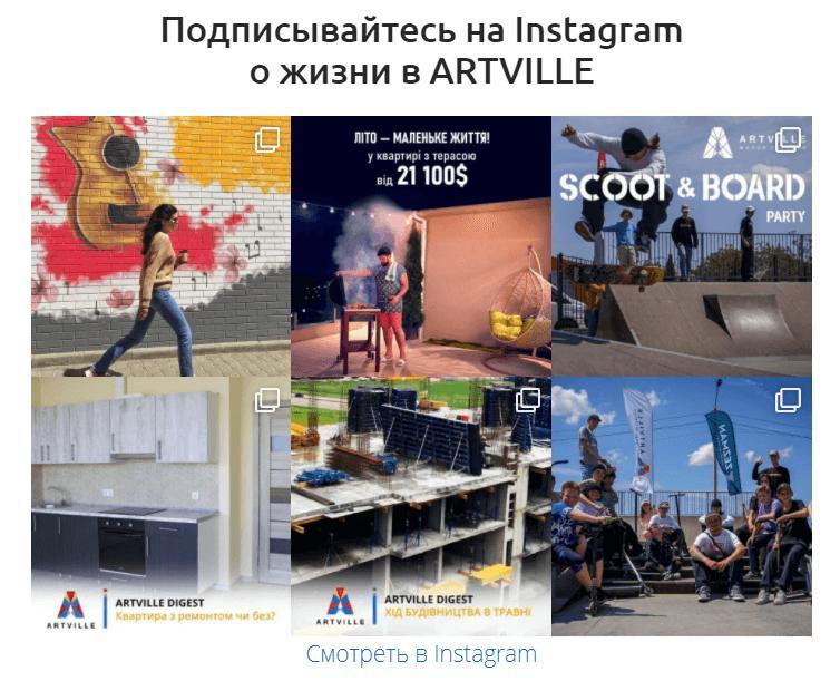 Instagram для застройщика