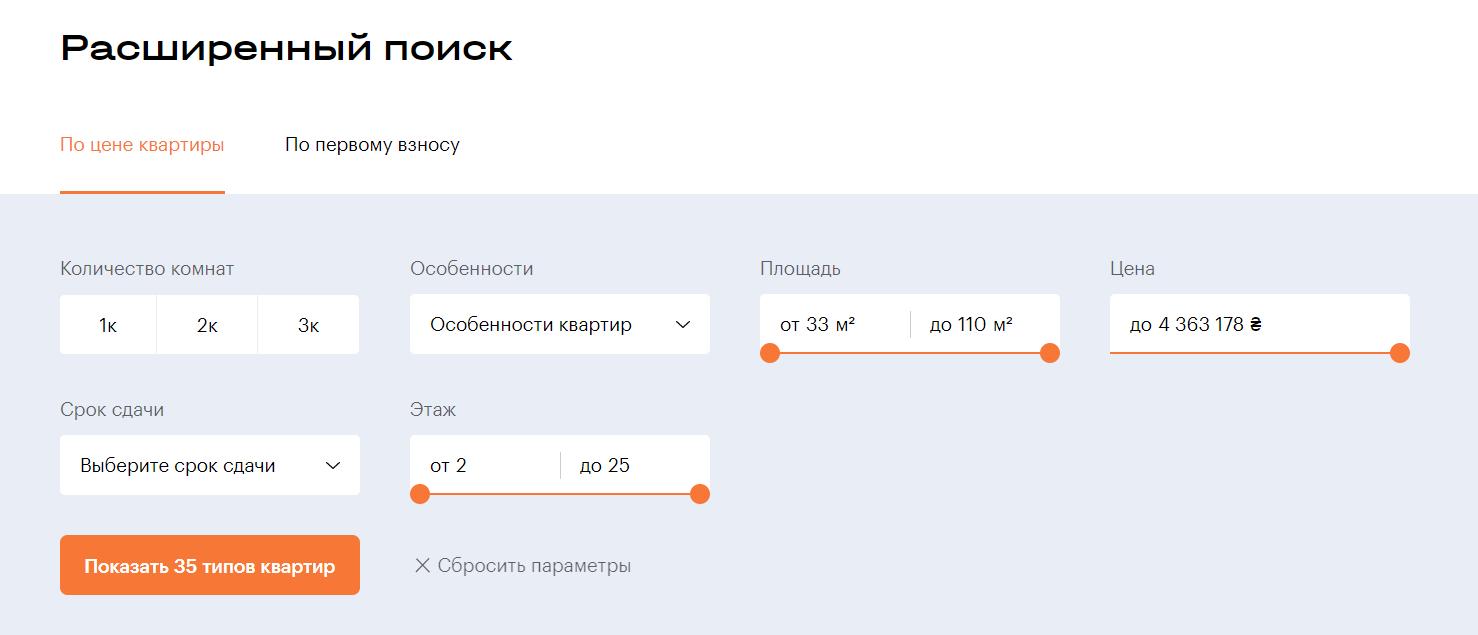 Пример 2 — фильтр на сайте застройщика