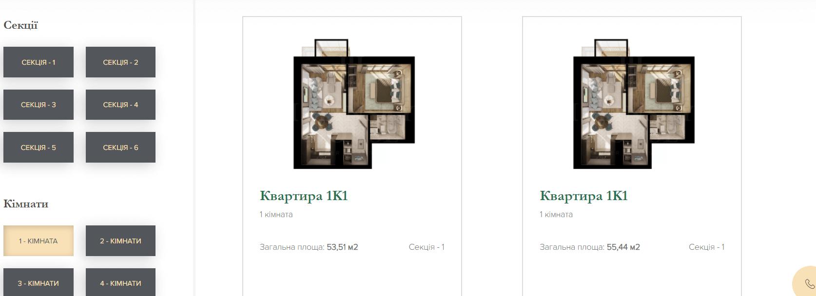 Пример простой навигации на сайте застройщика
