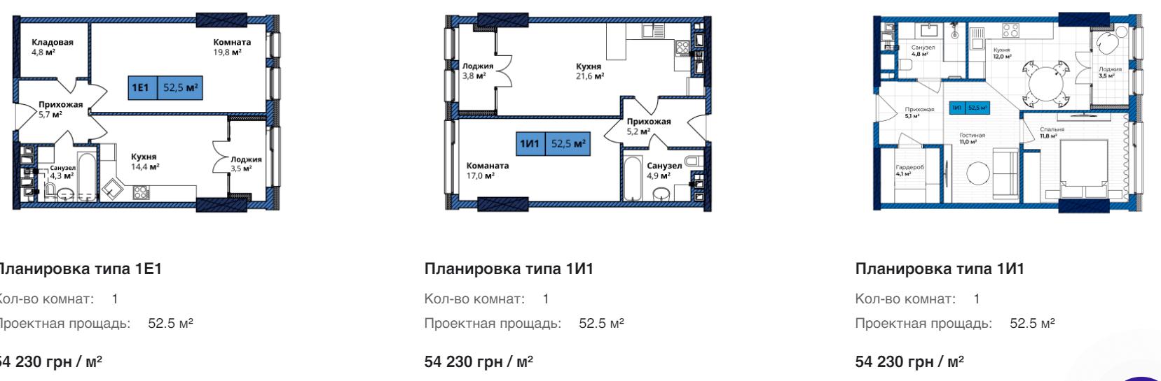 Схематическая планировка квартиры
