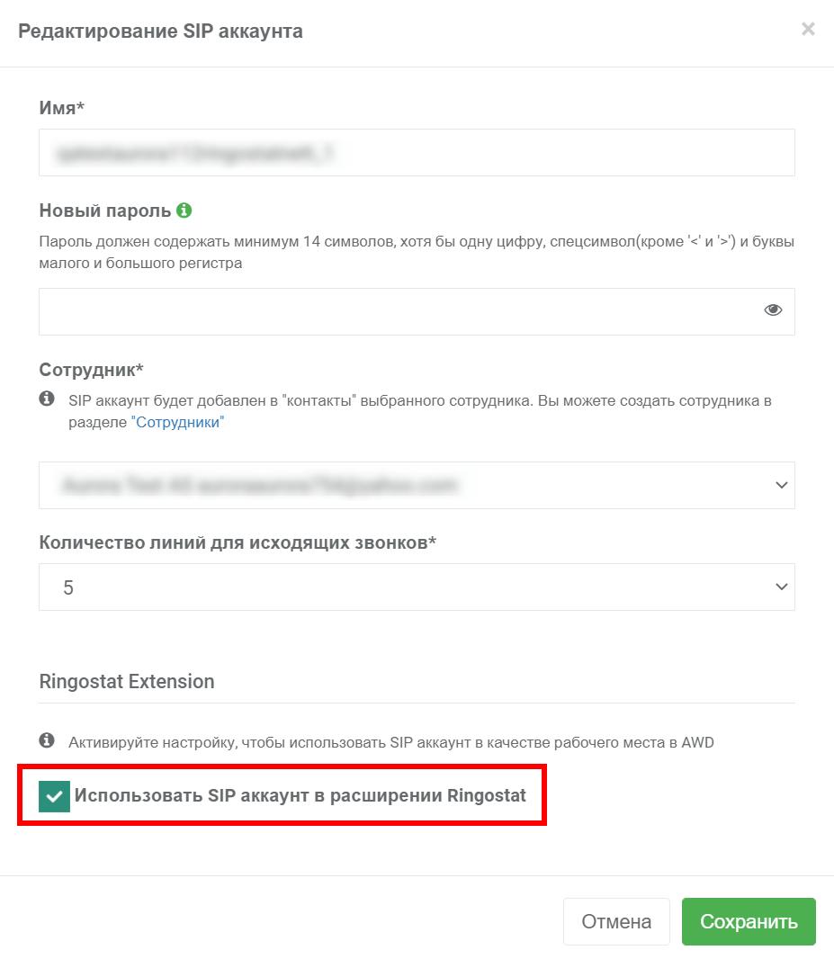 Настройки SIP-аккаунта