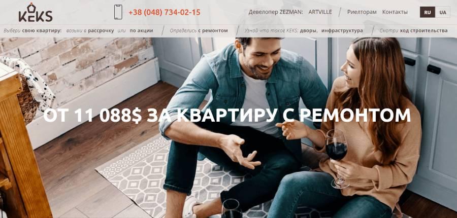 Пример предложения по квартире с ремонтом от одесского застройщика