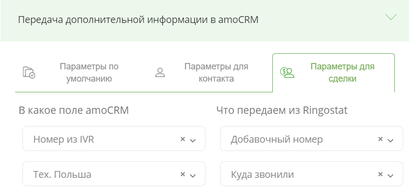 Настраиваем передачу данных в разные воронки CRM