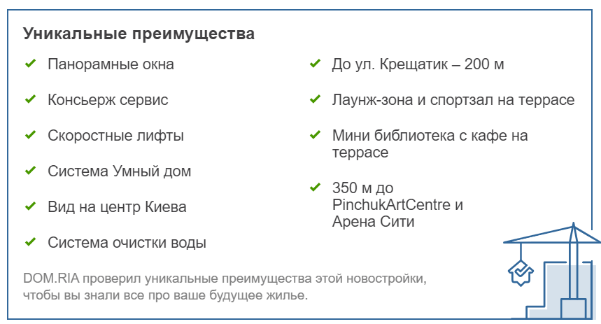 Пример УТП для застройщика с портала DOM.RIA