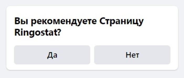 Простой способ собирать отзывы в Facebook