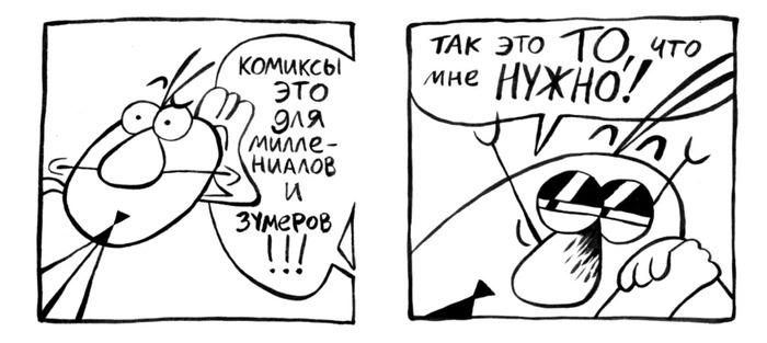 Комиксы — для миллениалов